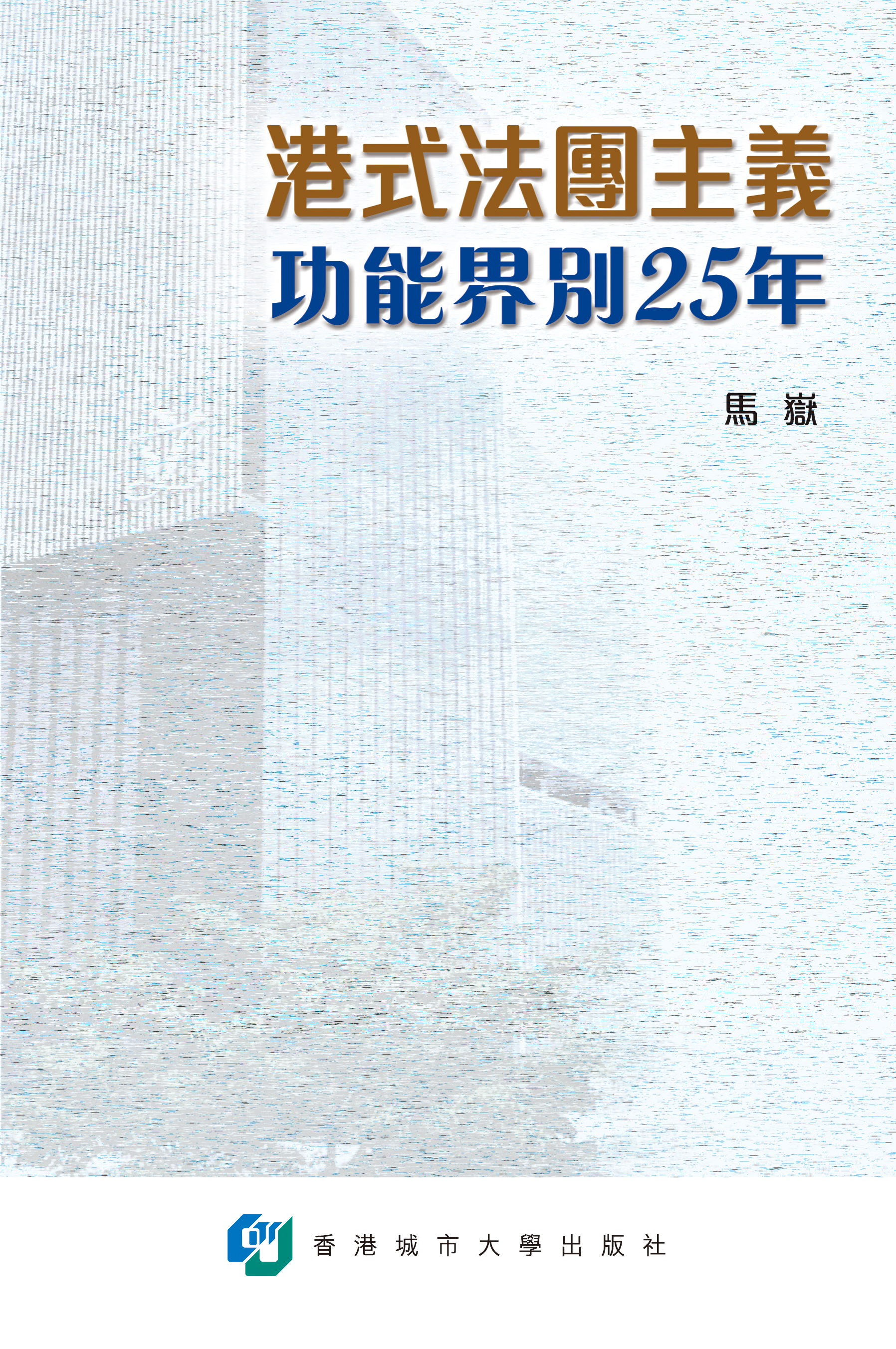 港式法團主義:功能界别 25 年
