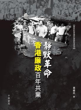 靜默革命 : 香港廉政百年共業
