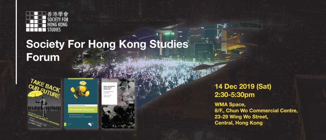 Society For Hong Kong Studies Forum