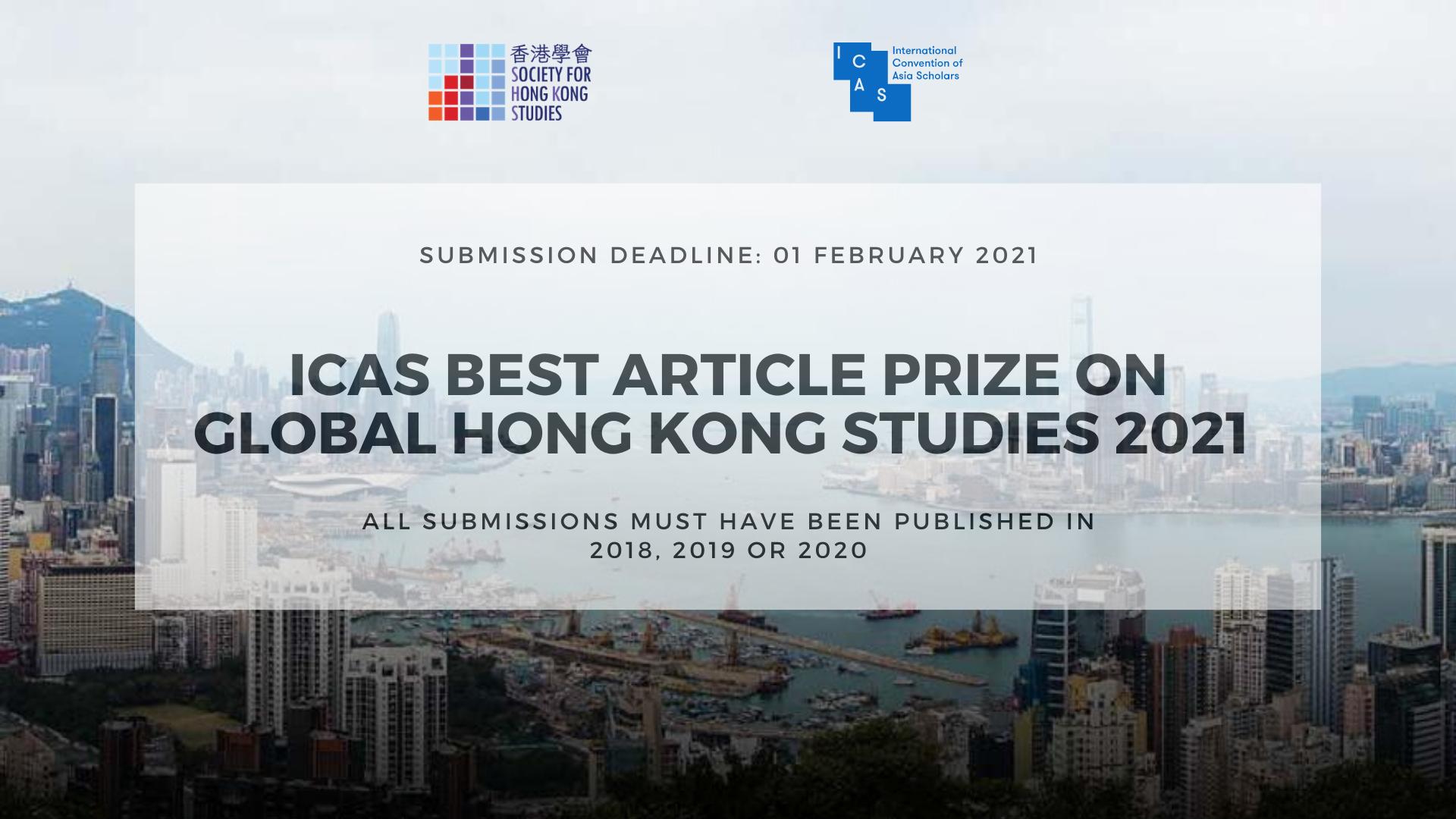 ICAS Best Article Prize on Global Hong Kong Studies 2021
