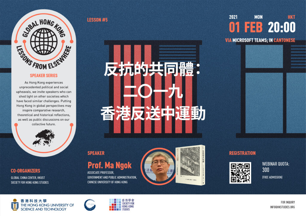Global Hong Kong: Lessons from Elsewhere Speaker Series – 反抗的共同體 The Resistant Community (tentative English title)